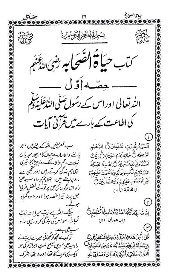Hayatus_Sahabah_Part-1_Urdu_1