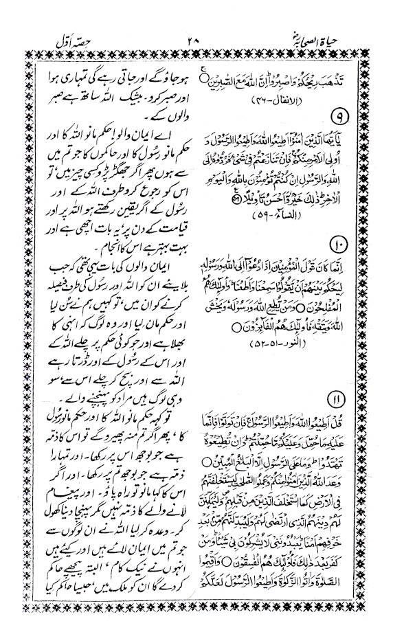 Hayatus_Sahabah_Part-1_Urdu_2