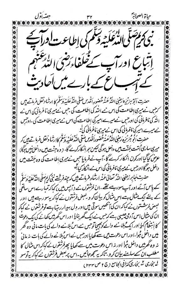 Hayatus_Sahabah_Part-1_Urdu_3