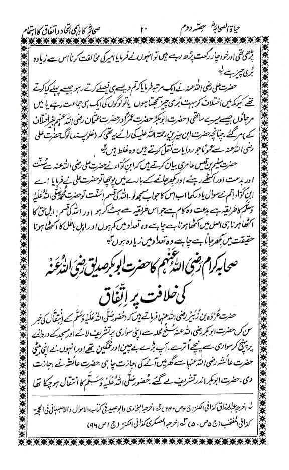 Hayatus_Sahabah_Part-2_Urdu_1
