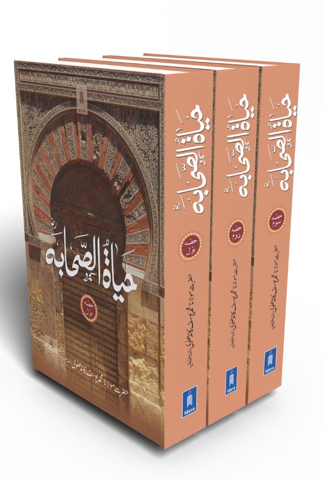 Hayatus_Sahabah_Urdu_set