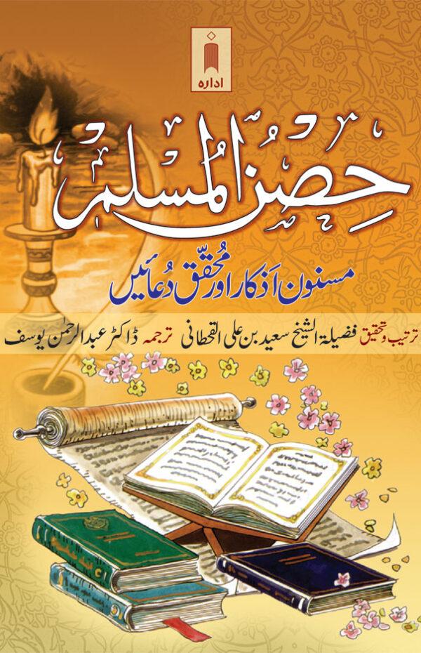 Hisnul_Muslim_Urdu_Pkt