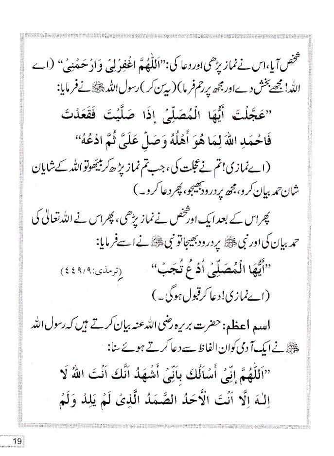 Hisnul_Muslim_Urdu_Pkt_2