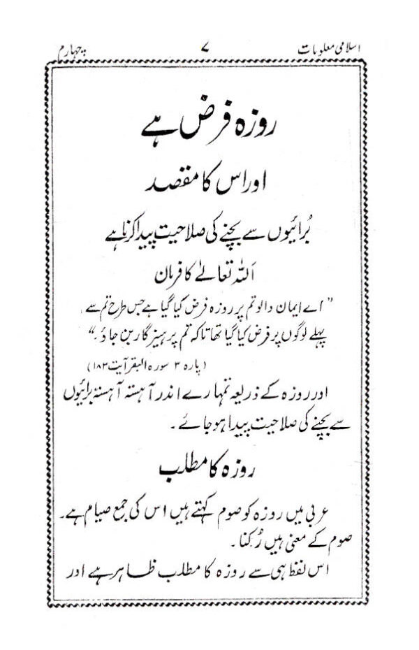 Islami_Maloomat-Part-4_Urdu_1