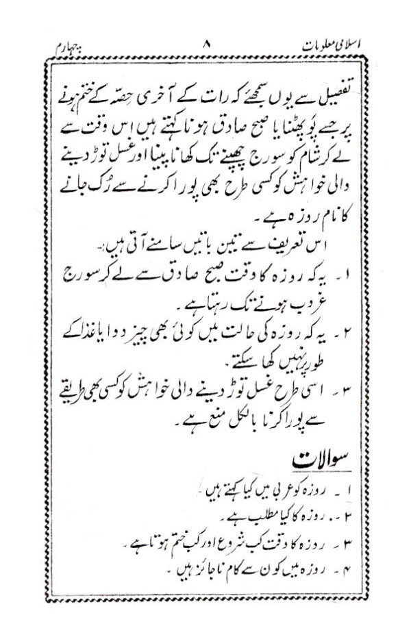 Islami_Maloomat-Part-4_Urdu_2