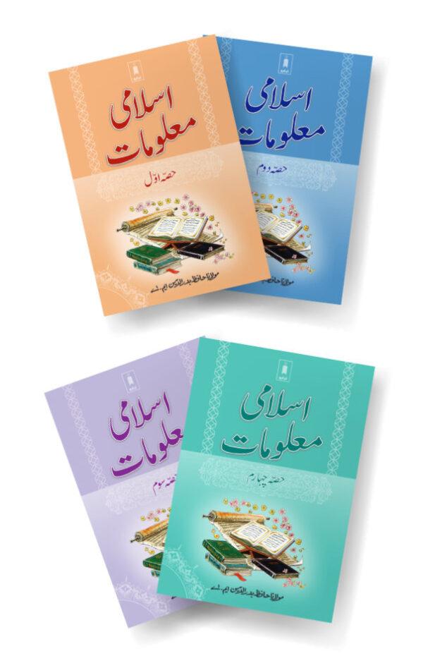 Islami Maloomat Urdu