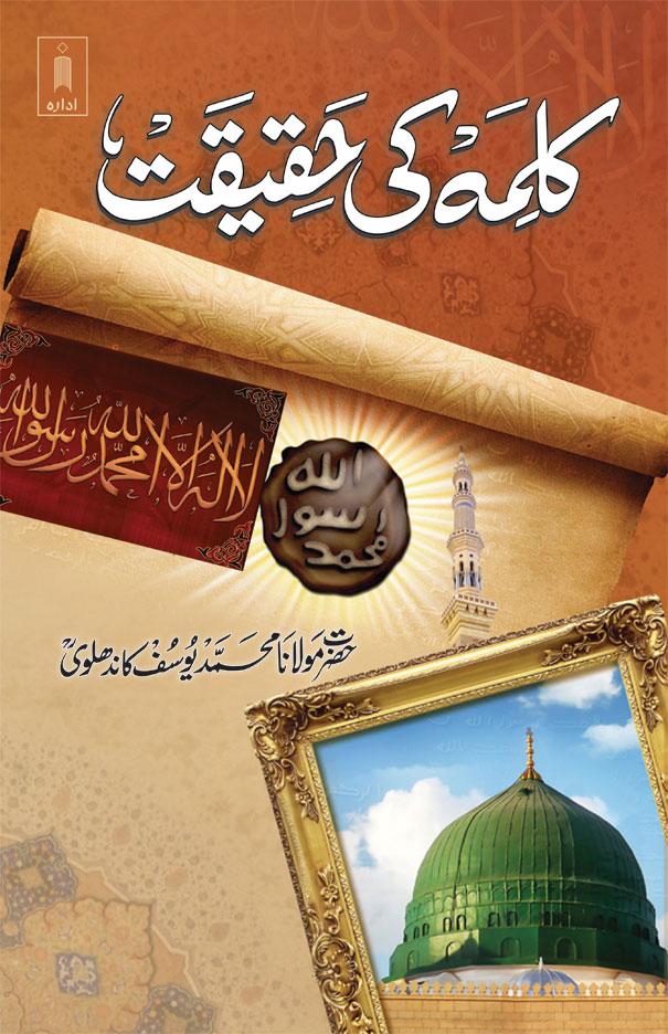 Kalme_Haqeeqat_Urdu