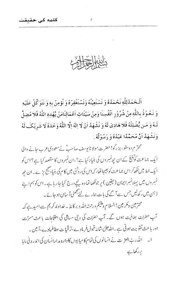 Kalme_Haqeeqat_Urdu_1