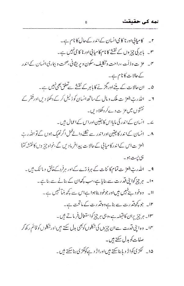 Kalme_Haqeeqat_Urdu_2
