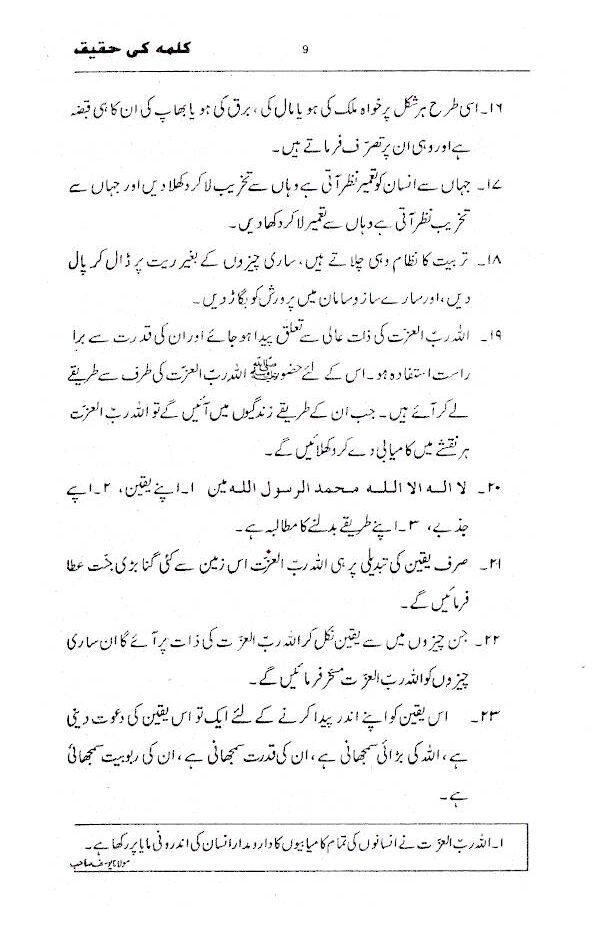 Kalme_Haqeeqat_Urdu_3
