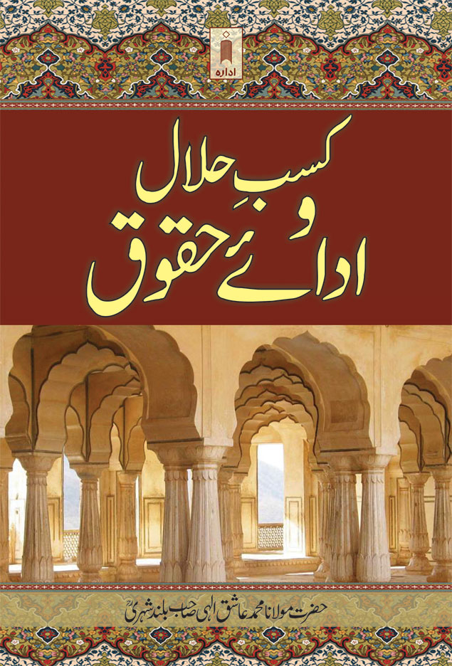 Kasbe_Halal_wa_Adaye_Huqooq_Urdu
