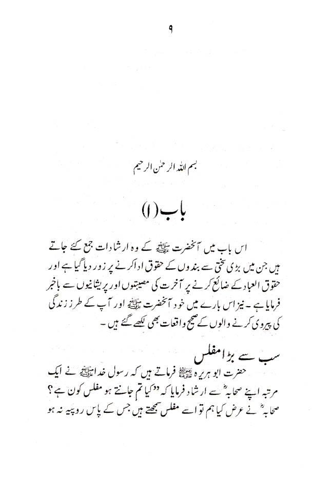 Kasbe_Halal_wa_Adaye_Huqooq_Urdu_1