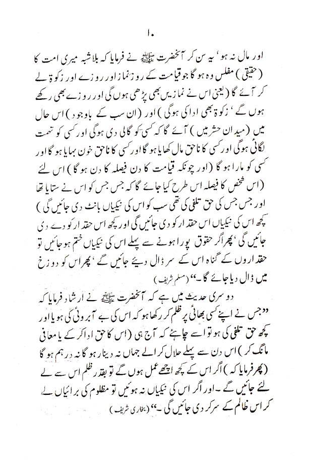 Kasbe_Halal_wa_Adaye_Huqooq_Urdu_2
