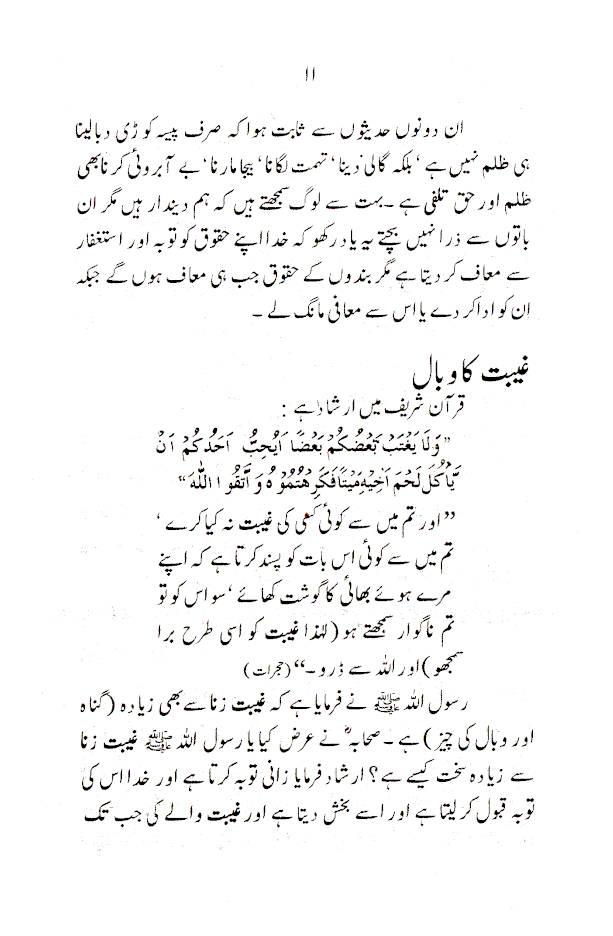 Kasbe_Halal_wa_Adaye_Huqooq_Urdu_3