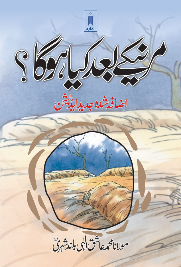 Marne_Ke_Baad_Kiya_Hoga_Urdu-2