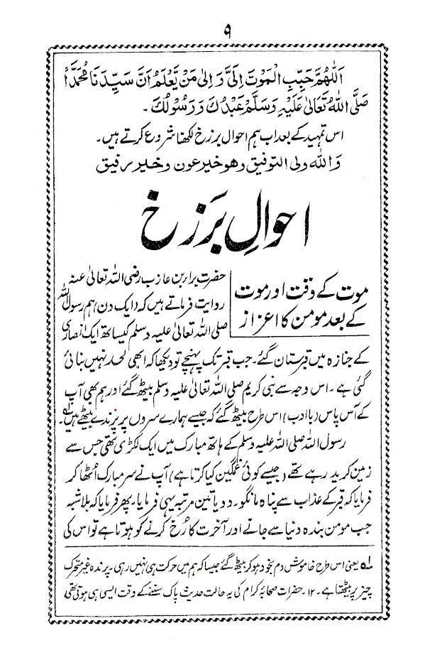 Marne_Ke_Baad_Kiya_Hoga_Urdu-2_1