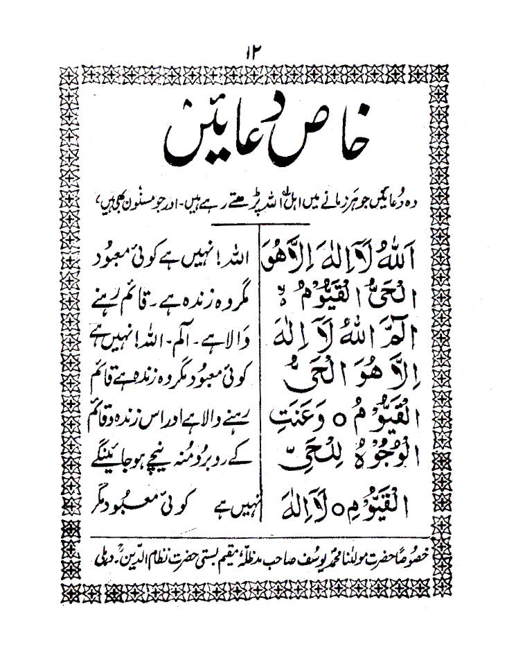 Masnoon_aur_Maqbool_Duain_Urdu_1