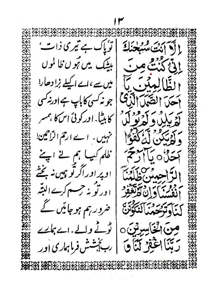 Masnoon_aur_Maqbool_Duain_Urdu_2