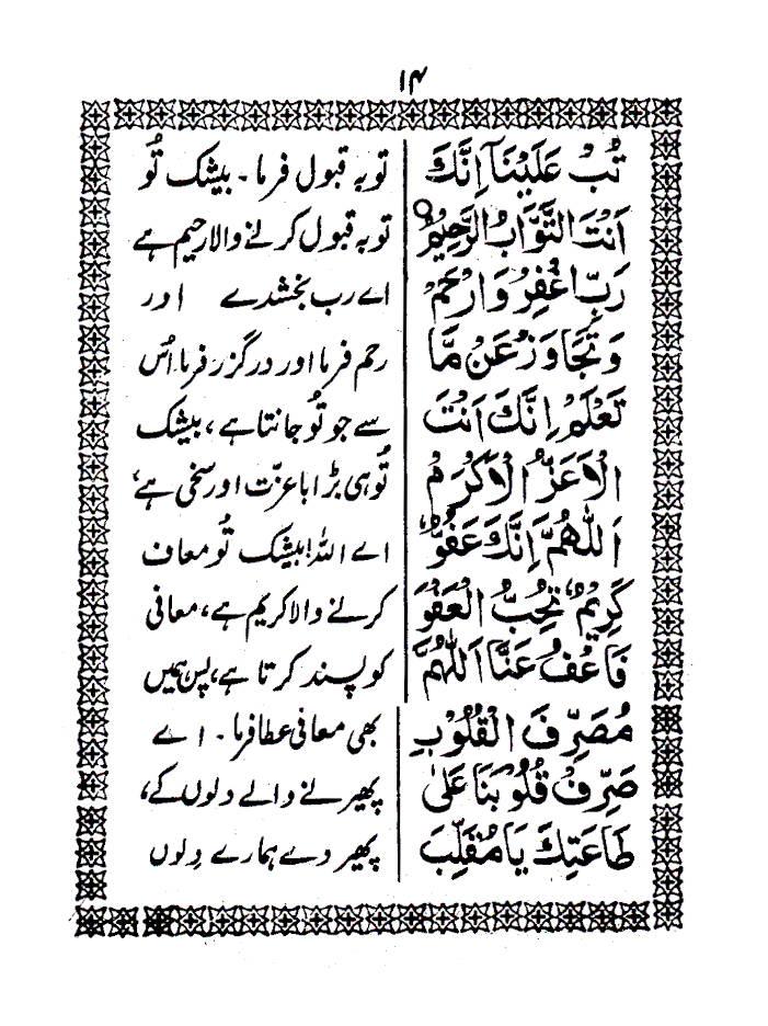Masnoon_aur_Maqbool_Duain_Urdu_3