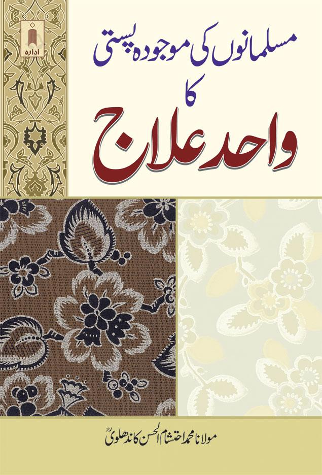 Musalmano_ki_Maujuda_Pasti_ka_Wahid_Elaj_Urdu