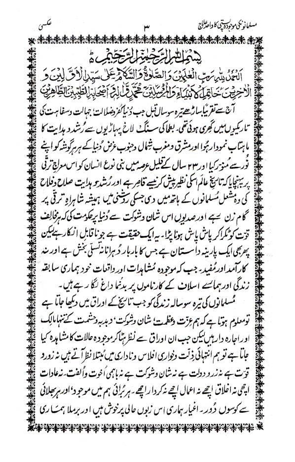 Musalmano_ki_Maujuda_Pasti_ka_Wahid_Elaj_Urdu_1