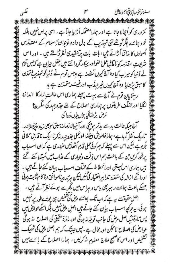 Musalmano_ki_Maujuda_Pasti_ka_Wahid_Elaj_Urdu_2