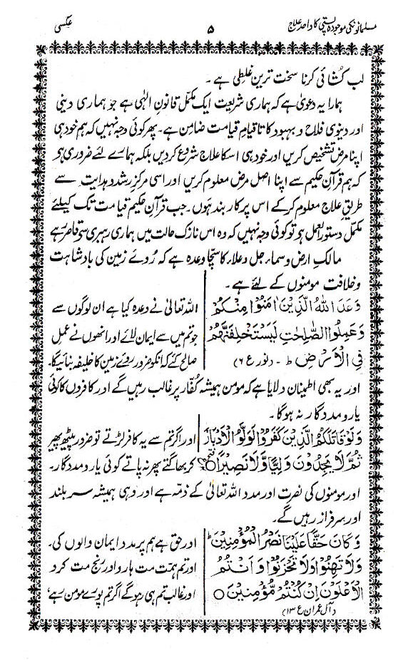 Musalmano_ki_Maujuda_Pasti_ka_Wahid_Elaj_Urdu_3
