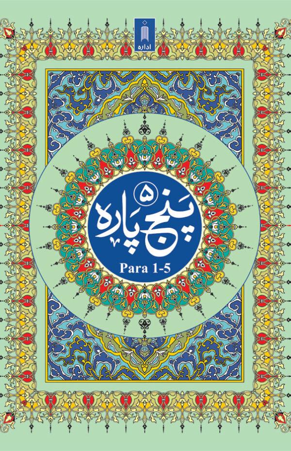 Panj_Para_1-5_of_Quran3