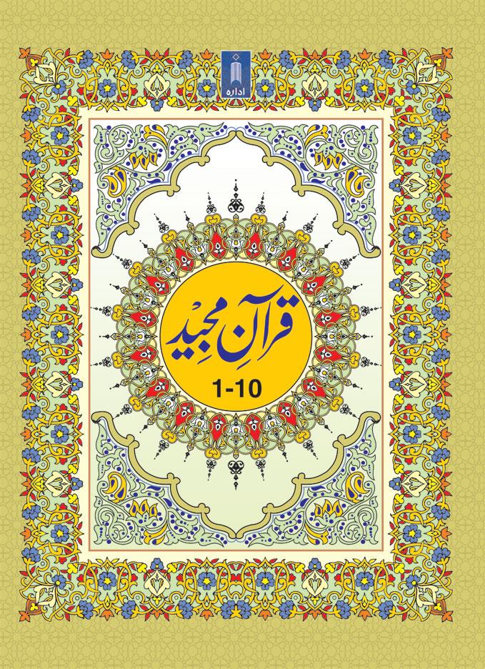 ParaSet_3-Volume_Quran_3_Para_1-10-2