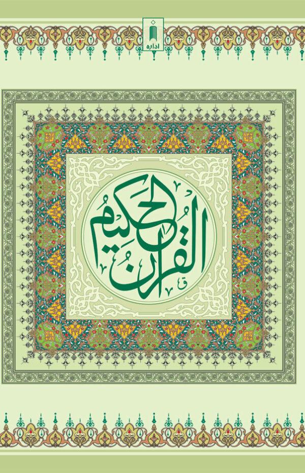 Quran-1-A