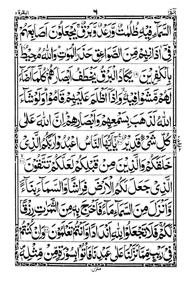Quran-1-A_1