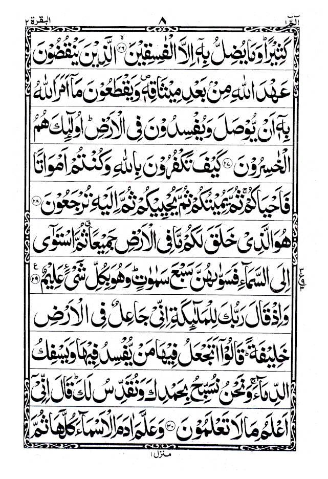 Quran-1-A_2