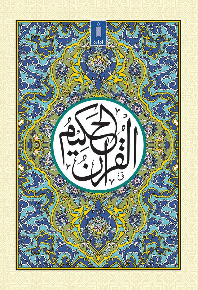 Quran-123-A