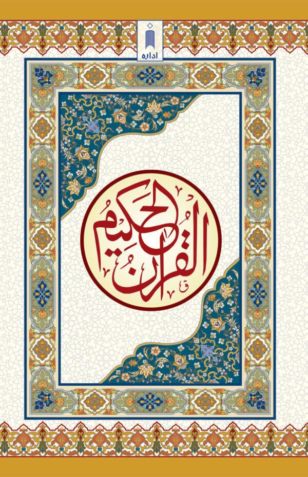 Quran-123-AP_ArtPaper