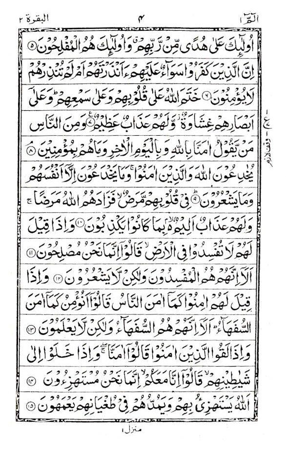 Quran-123-A_1