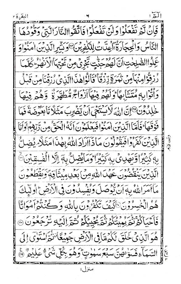 Quran-123-A_2