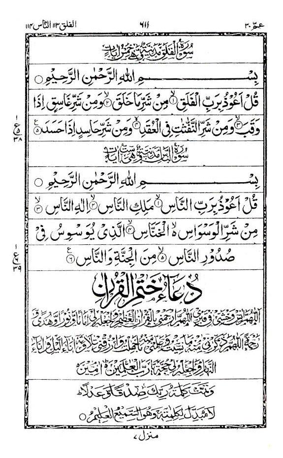 Quran-123-A_3