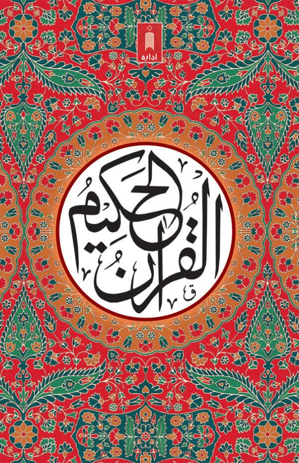 Quran-23-A