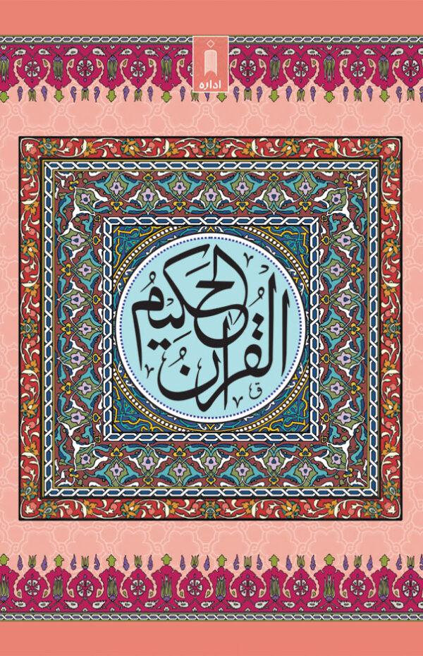 Quran-23-AP_ArtPaper