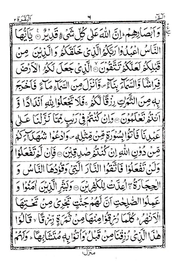 Quran-23-A_1