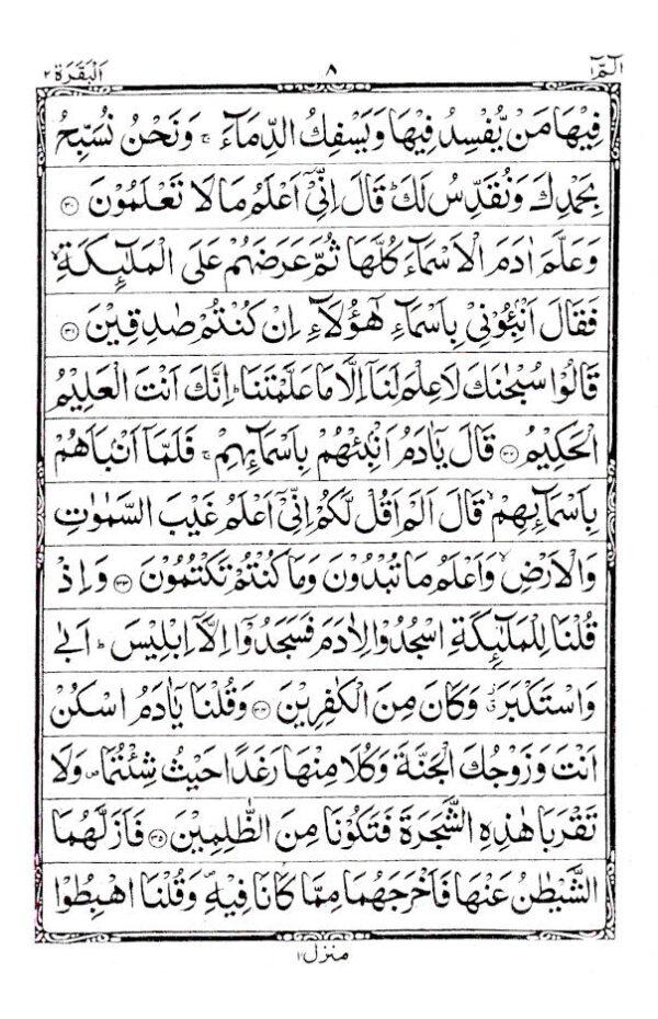 Quran-23-A_2