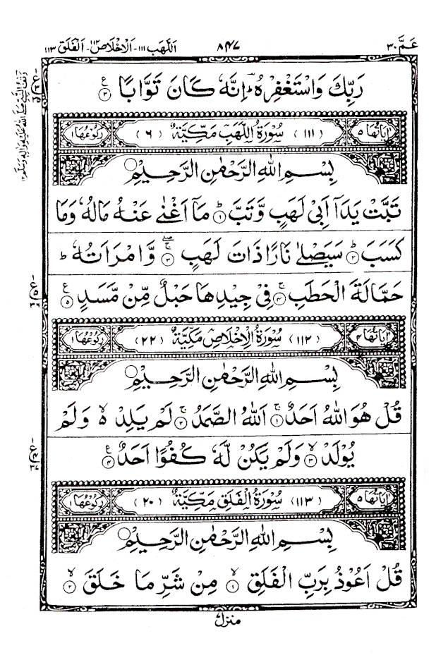 Quran-23-A_3