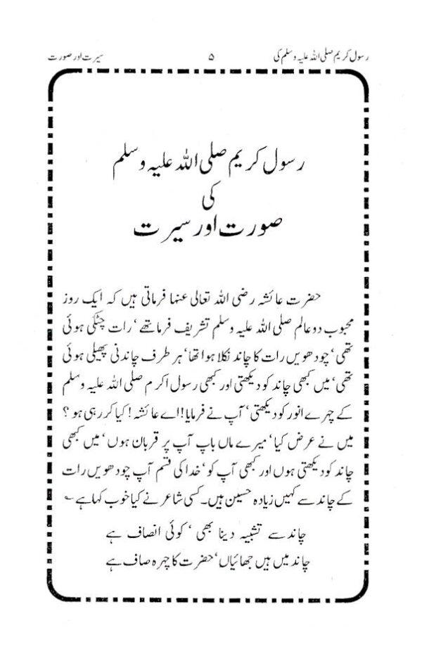 RasoolUllah_ki_Surat_wa_Seerat_Urdu_1