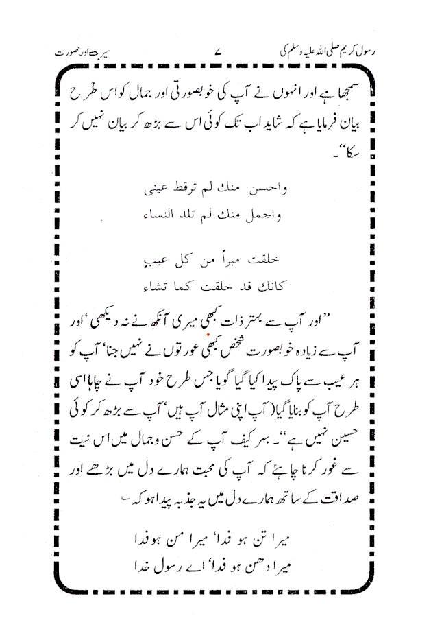 RasoolUllah_ki_Surat_wa_Seerat_Urdu_3