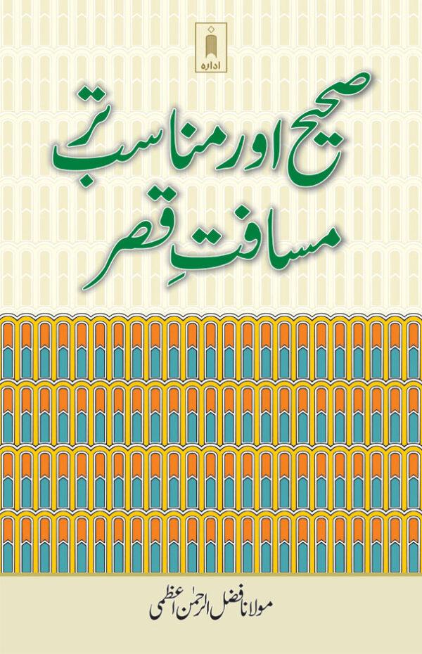 Sahi aur Munasib Tar Musafate Qasr