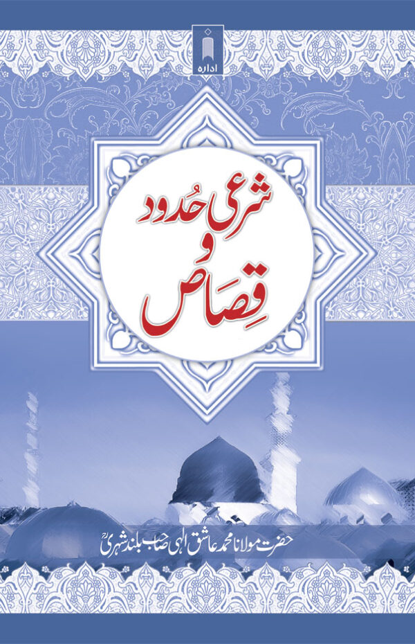 Sharai Hudood O Qisas