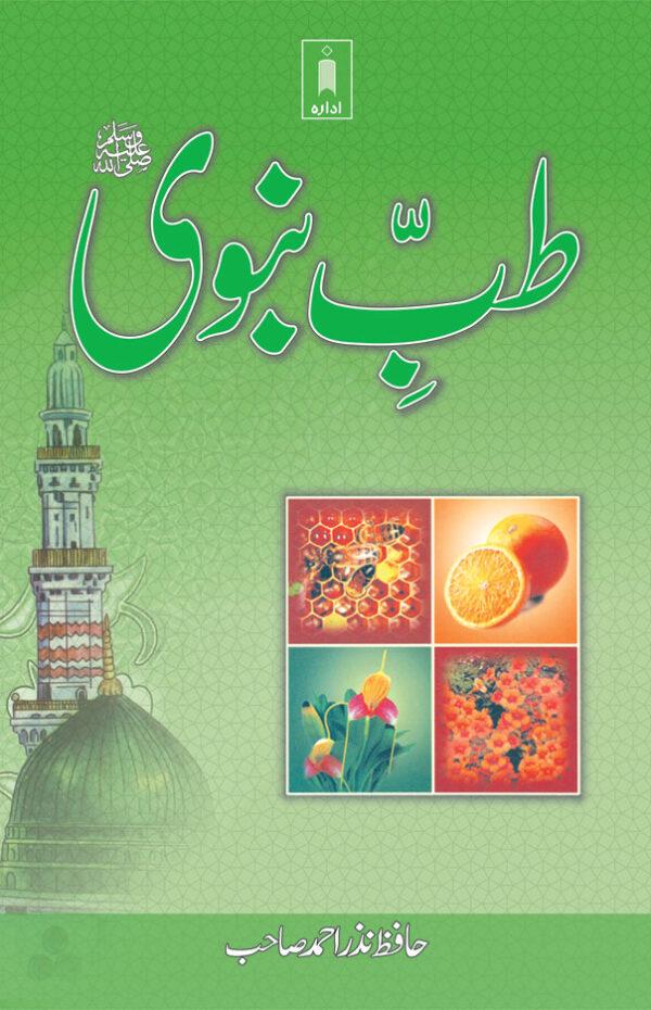 Tibbe_Nabvi_Urdu-2