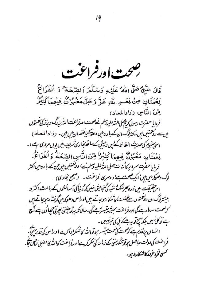 Tibbe_Nabvi_Urdu-2_2