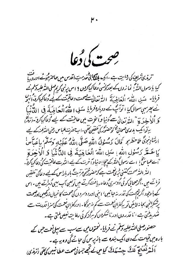 Tibbe_Nabvi_Urdu-2_3