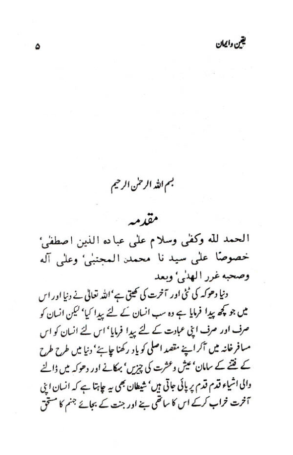 Yaqeen_aur_iman_Urdu_1